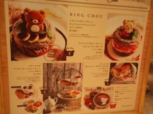 リラックマカフェ (3)