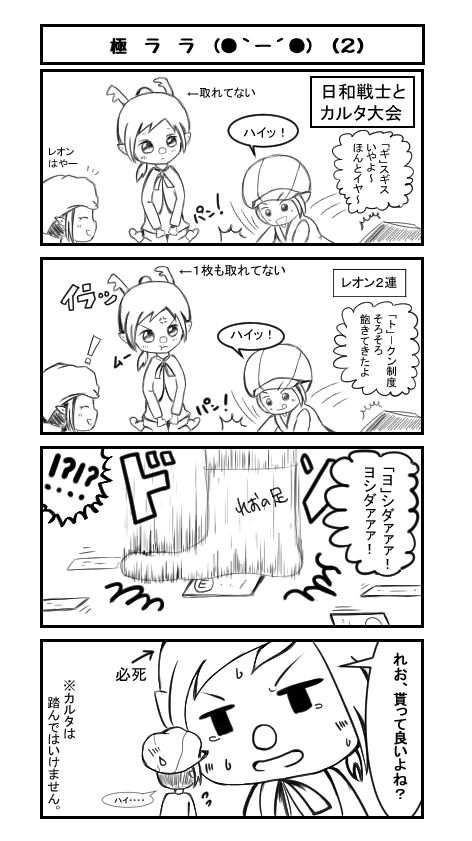 極ララ(2)