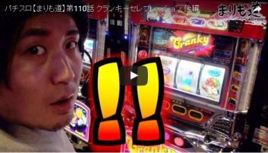 【まりも道】第110話 クランキーセレブレーション 後編