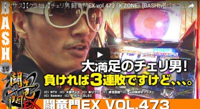 【火サス】【クラセレ】チェリ男 闘竜門EX vol.473