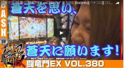 【蒼天天帰】楓☆ 闘竜門EX vol.380