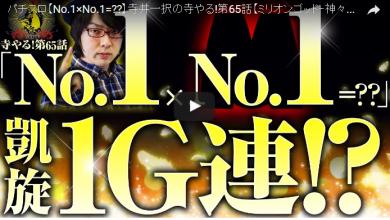 【No.1×No.1=??】寺井一択の寺やる!第65話