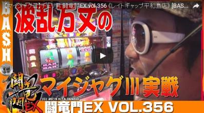 【マイジャグⅢ】チェリ男 闘竜門EX vol.356