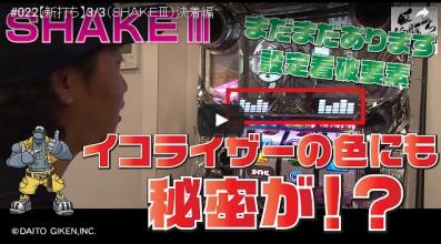 #022【新打ち】3/3(SHAKEⅢ)決着編