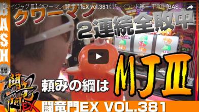【マイジャグⅢ】クワーマン 闘竜門EX vol.381