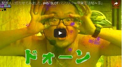 髭原人に打たせてみました。♯45「SLOTバジリスク〜甲賀忍法帖〜Ⅲ」