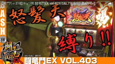 【黄門ちゃま喝】チェリ男 闘竜門EX vol.403
