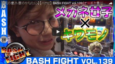 【花の慶次-雲のかなたに-】【ハナビ】 BASH FIGHT vol.139