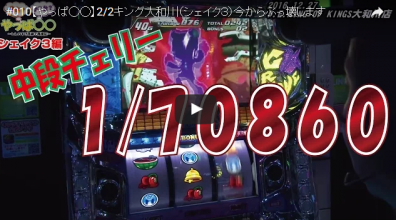 #010【やっぱ◯◯】2/2キング大和川(シェイク3)今からぶっ壊します