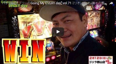 【エブリーのGoing My EVERY day】vol.71 ミリオンゴッド-神々の凱旋- 前編