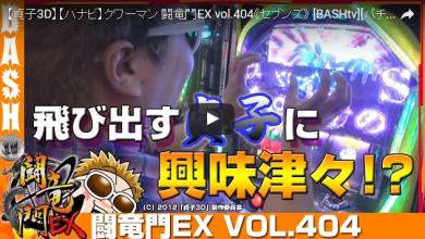 【貞子3D】【ハナビ】クワーマン 闘竜門EX vol.404