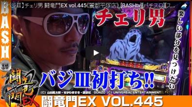 【バジⅢ】チェリ男 闘竜門EX vol.445
