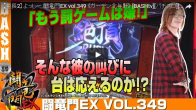 よっしー 闘竜門EX vol.349