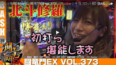 【北斗修羅】Mami☆ 闘竜門EX vol.373