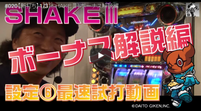 #020【新打ち】1/3(SHAKEⅢ)ボーナス解説編