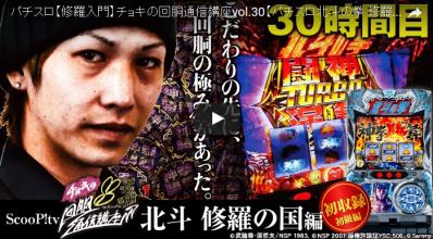 【修羅入門】チョキの回胴通信講座vol.30