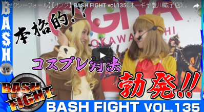 BASH FIGHT vol.135