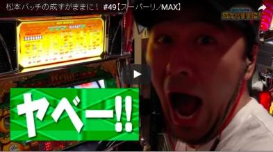 松本バッチの成すがままに! #49【スーパーリノMAX】