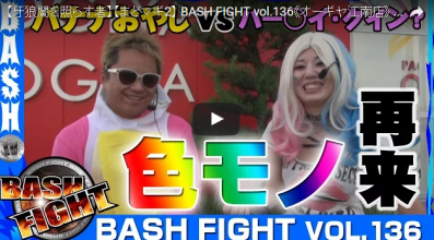 BASH FIGHT vol.136