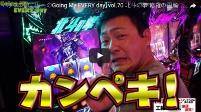 【エブリーのGoing My EVERY day】vol.70 北斗の拳 修羅の国篇 前編