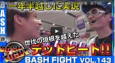 【CR花の慶次X】【ハーデス】 BASH FIGHT vol.143