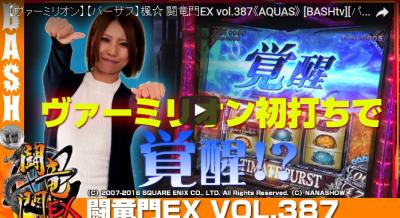 【ヴァーミリオン】【バーサス】楓☆ 闘竜門EX vol.387