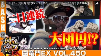 【バジⅢ】チェリ男 闘竜門EX vol.450