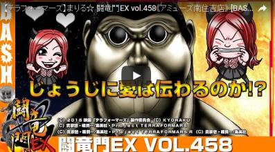 【テラフォーマーズ】まりる☆ 闘竜門EX vol.458