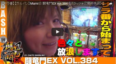 【サラ番】【ガルパン】Mami☆ 闘竜門EX vol.384