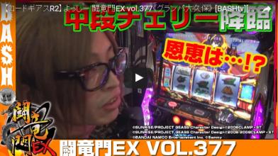 【コードギアスR2】よっしー 闘竜門EX vol.377
