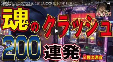 #002【北斗の文句は俺に言え‼︎】2/2(北斗の拳 転生)クラッシュ&エルボーで大台突破!