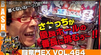 【サラ番】さわっち 闘竜門EX vol.464