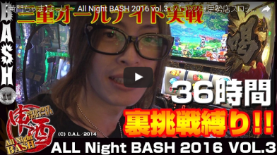 【黄門ちゃま】よっしー All Night BASH 2016 vol.3