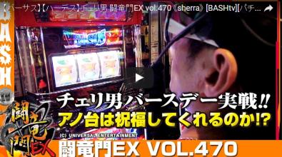 【バーサス】【ハーデス】チェリ男 闘竜門EX vol.470