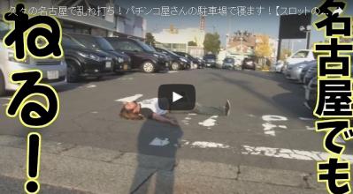 久々の名古屋で乱れ打ち!パチンコ屋さんの駐車場で寝ます!【スロットのお仕事#014】