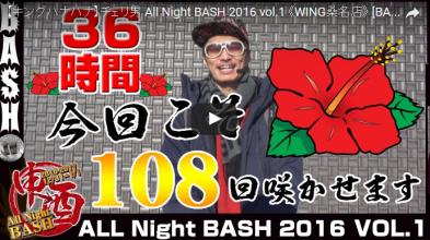【キングハナハナ】チェリ男 All Night BASH 2016 vol.1