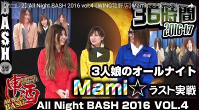 【戦コレ2】 All Night BASH 2016 vol.4 《WING菰野店》Mami☆&楓☆&まりる☆