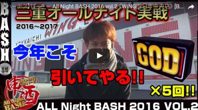 【ハーデス】ばっきー All Night BASH 2016 vol.2