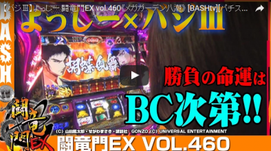 【バジⅢ】よっしー 闘竜門EX vol.460