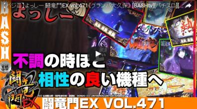 【バジⅢ】よっしー 闘竜門EX vol.471