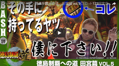 【ハーデス】 クワーマン 徳島制覇への道 田宮編 vol.5