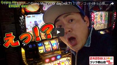【エブリーのGoing My EVERY day】vol.71 ミリオンゴッド-神々の凱旋- 他 後編