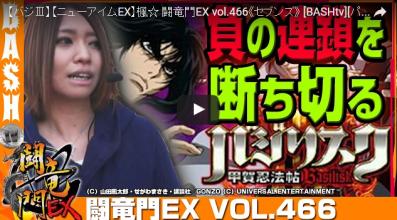 【バジⅢ】【ニューアイムEX】楓☆ 闘竜門EX vol.466
