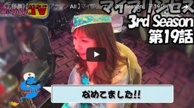 《工藤舞》【パチスロ アラジン AII 】マイプリンセス 3rd Season 第19話