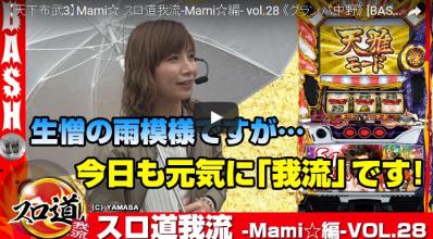 スロ道我流-Mami☆編- vol.28
