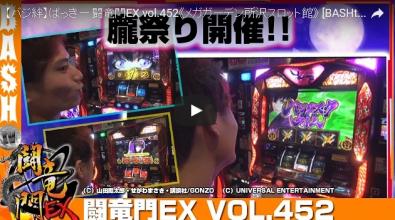 【バジ絆】ばっきー 闘竜門EX vol.452