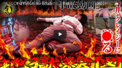 【事故動画】寺井一択の寺やる!第48話