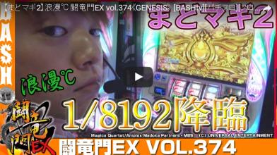 【まどマギ2】浪漫℃ 闘竜門EX vol.374