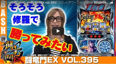 【北斗修羅】よっしー 闘竜門EX vol.395
