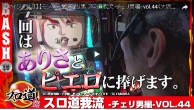 スロ道我流 -チェリ男編- vol.44